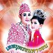 Thai TV serie : Thep-Pa-Butr Kon Ta Ngorn [ DVD ]