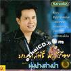 Karaoke VCD : Monsit Khamsroi - Hom Farng Tarng Pah