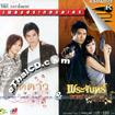 Karaoke VCD : OST - Tud Dao Bussaya & Prajun Lai Payuk