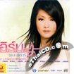 Earn The Star : Kum Kor Jark Wa Tee Khon Took Ting