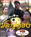 Thai TV serie : Pla Bu Thong - set 17 (Vol.65-68)