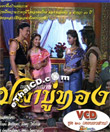 Thai TV serie : Pla Bu Thong - set 20 (Vol.77-80)