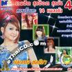 Karaoke VCD : Mangpor Chonticha : Ruam Hit Sud Hot Sud Mun - Vol.4.