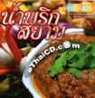 VCD : Cooking - NumPrik Siam
