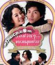 Korean serie : Dal Ja's Spring [ DVD ]