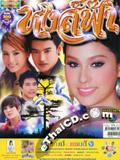 'Hong Fah' lakorn magazine (DaraParppayon)