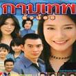 Thai TV serie : Kammathep Tua Noi [ DVD ]