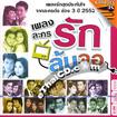 Karaoke VCD : OST : Ch.3 - Pleng Lakorn Ruk Lon Jor