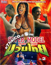 Muay Thai : Super Model Muay Thai - Volume 2