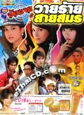 'Jub Tai WAi Rai Sai Samorn' lakorn magazine (DaraParppayon)