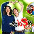Thai TV serie : Jaew Jai Rai Kub Khunchai Thewada [ DVD ]