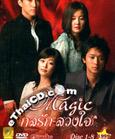 Magic [ DVD ]