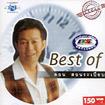 Don Sorn-Ra-bieb : Best of