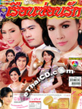 'Ruen Sorn Ruk' lakorn magazine (Dara Parppayon)