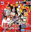 Morlum concert : Sieng Isaan band - Talok 21
