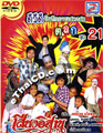 Concert DVD : Morlum concert - Sieng Isaan band - Talok 21