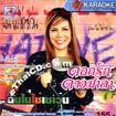 Karaoke VCD : Dokruk Duangmala - Chun Mai Chai Seven