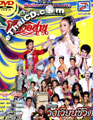 Concert DVD : Lum ruerng : Sieng Isaan band - Wong Wien Chewit - Tai Fah Kor Tor Mor