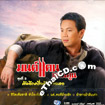 Monkan Kankoon Vol.5 - Fhun Eak Krueng Tong Pueng Ter
