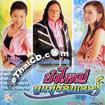 Loog Thung : Yum Yai Loogthung Inter