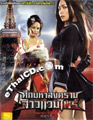 Vampire Girl Vs. Frankenstein Girl [ DVD ]