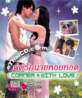 Taiwanese series : Corner With Love [ DVD ]
