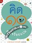 Book : Kid 10 Beab Suk Jai 108