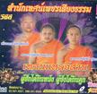 VCDs : Thed Petch Sieng Thum - Poo Huk Dai Kin Nung Poo Sung Dai Kin Dook
