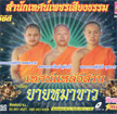 VCDs : Thed Petch Sieng Thum - Yai Mah Kaaw