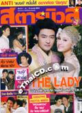 Star News : vol. 311