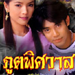 Thai TV serie : Poot Pissawass [ DVD ]