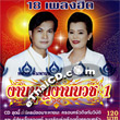Karaoke VCD : Ngarn Boon Ngarn Buad Vol.1 - Tossapol & Sriprai