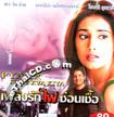 Pyaar Tune Kya Kiya [ VCD ]