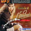 MP3 : Nittaya Boonsungnern - Special 5 in 1 - Kaaw Mai