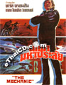 The Mechanic [ DVD ]