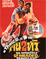 The Incredible 2-Headed Transplant [ DVD ]