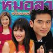 Thai TV serie : Morlum Summer [ DVD ]
