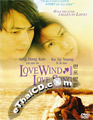 Love Wind Love Song [ DVD ]