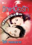 Thai Novel : Ruk Nuer Ruk