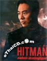 Hitman [ DVD ]