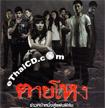 Tai Hong [ VCD ]