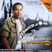 Karaoke VCD : Mike Piromporn - Buntuek Khon Soo Chewit - Vol.4