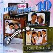 Grammy : Pleng Hot Lakorn Hit - Vol.10