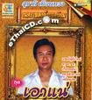 Karaoke VCD : Suchart Tienthong - Aow Nae