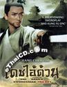 One-Armed Swordsman - Trilogy [ 3 DVDs set ]