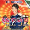 Karaoke VCD : Yui Yardyer - Yui Yum Yum Vol.4