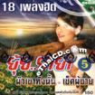 Karaoke VCD : Yui Yardyer - Yui Yum Yum Vol.5