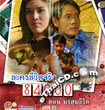 Ch.5 TV Program : Lakorn Chewit Jing 84000 - Mor-ra-soom Chewit