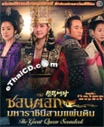 Korean serie : The Great Queen Seondeok - Box.1