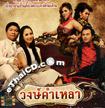 Wongkamlao [ VCD ]